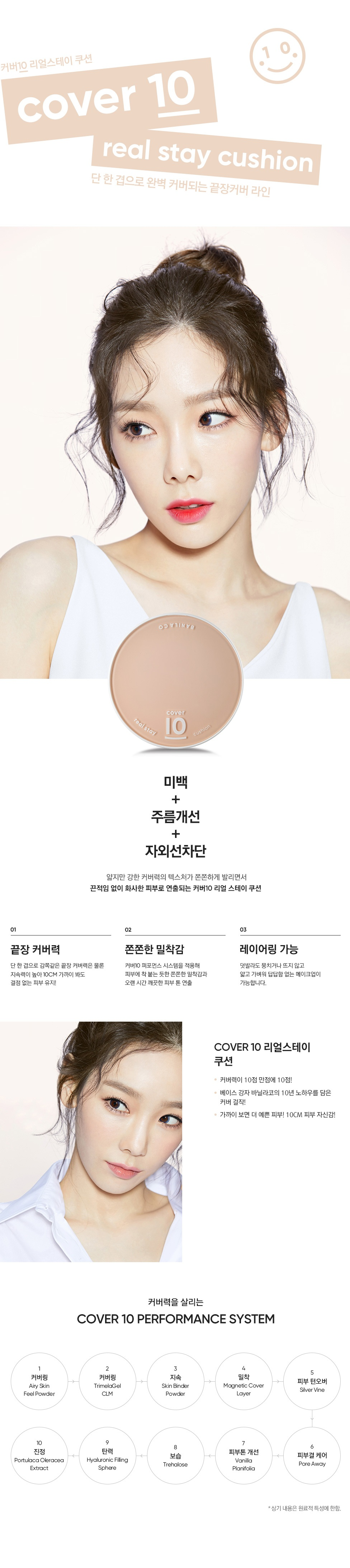 Banila Co Cover 10 Real Stay Cushion With Refill korean cosmetic skincare product online shop malaysia macau singapore1
