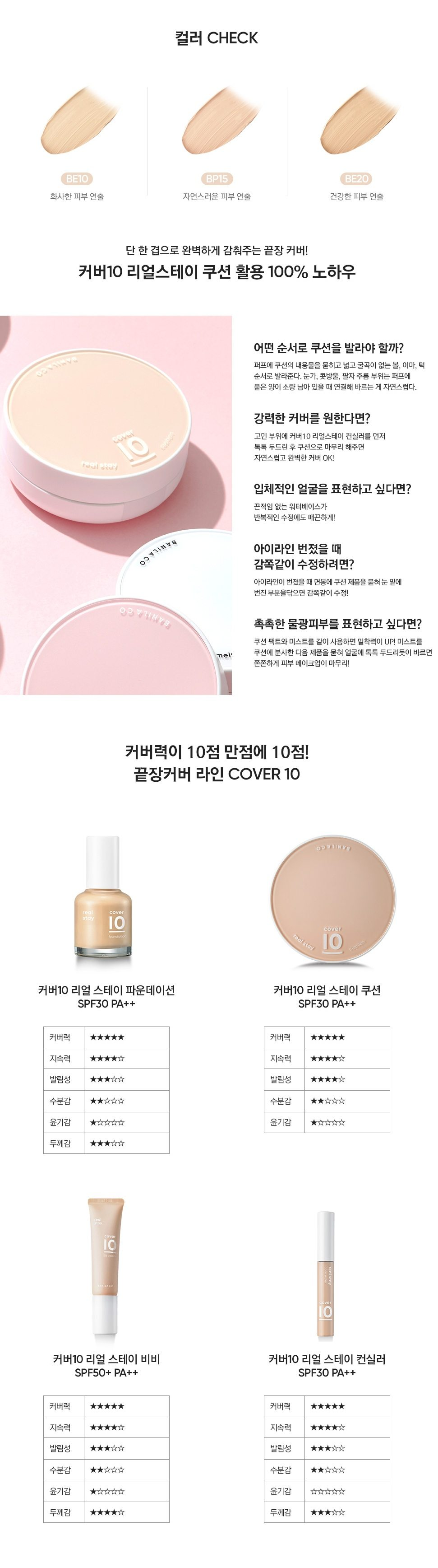 Banila Co Cover 10 Real Stay Cushion With Refill korean cosmetic skincare product online shop malaysia macau singapore2