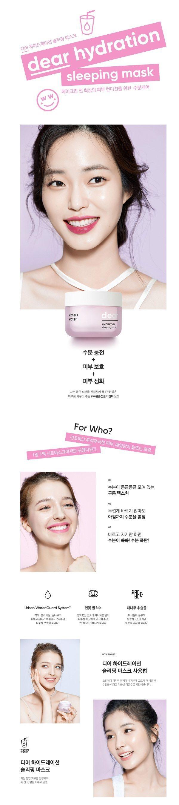 Banila Co Dear Hydration Sleeping Mask korean cosmetic skincare product online shop malaysia macau singapore1