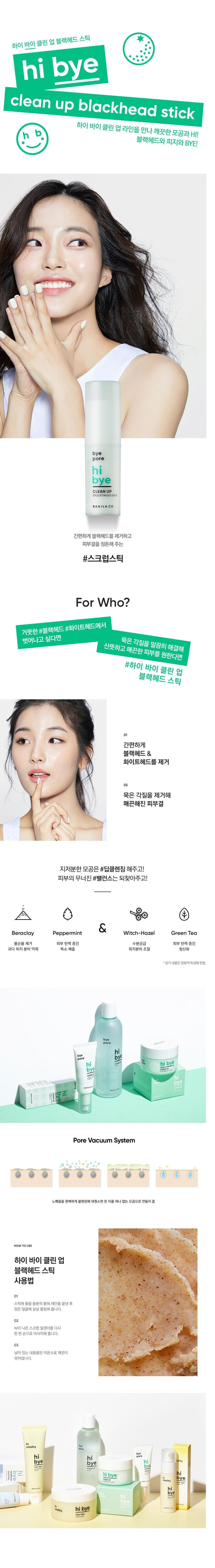 Banila Co Hi Bye Clean Up Blackhead Stick korean cosmetic skincare product online shop malaysia macau singapore1