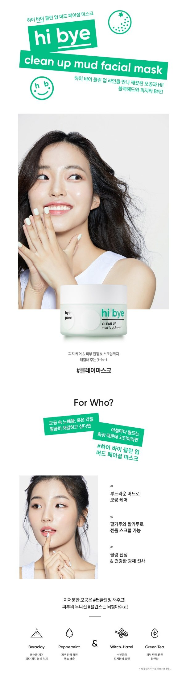 Banila Co Hi Bye Clean Up Mud Facial Mask korean cosmetic skincare product online shop malaysia macau singapore1