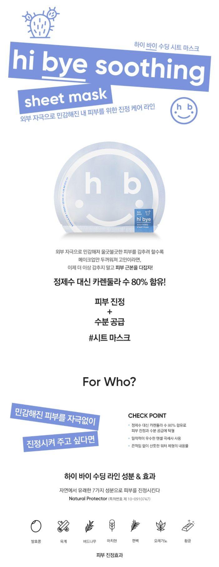 Banila Co Hi Bye Soothing Sheet Mask korean cosmetic skincare product online shop malaysia macau singapore1
