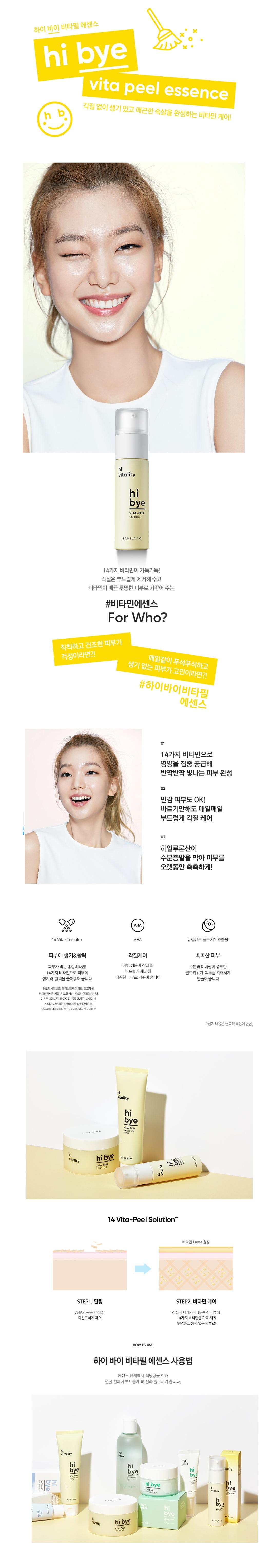 Banila Co Hi Bye Vital Peel Essence korean cosmetic skincare product online shop malaysia macau singapore1
