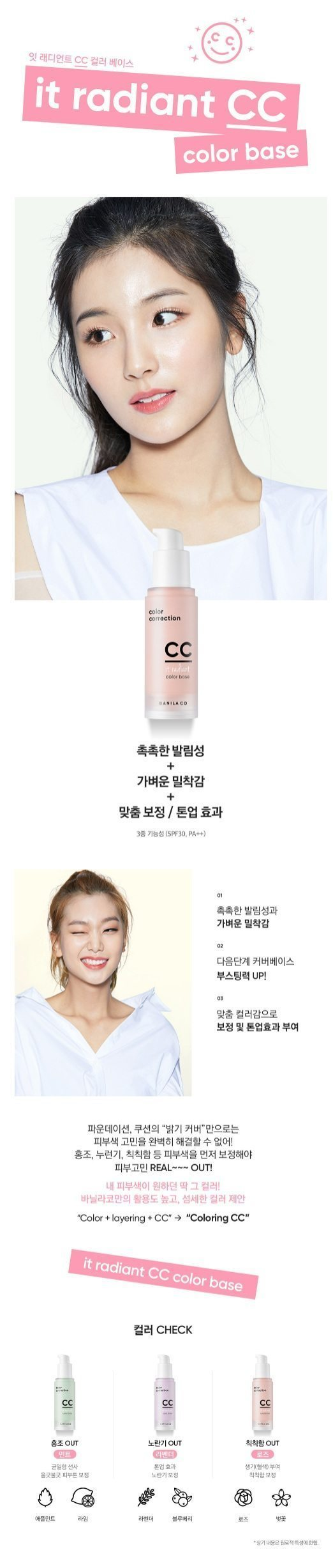 Banila Co It Radiant CC Color Base korean cosmetic skincare product online shop malaysia macau singapore1