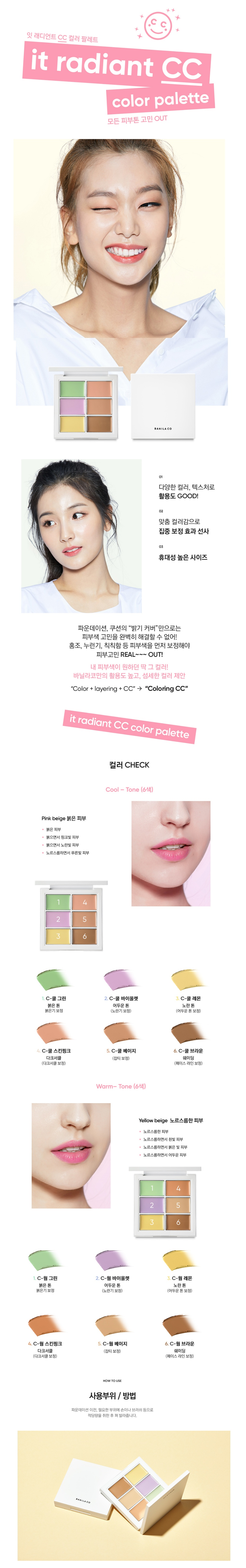 Banila Co It Radiant CC Color Palette korean cosmetic skincare product online shop malaysia macau singapore1