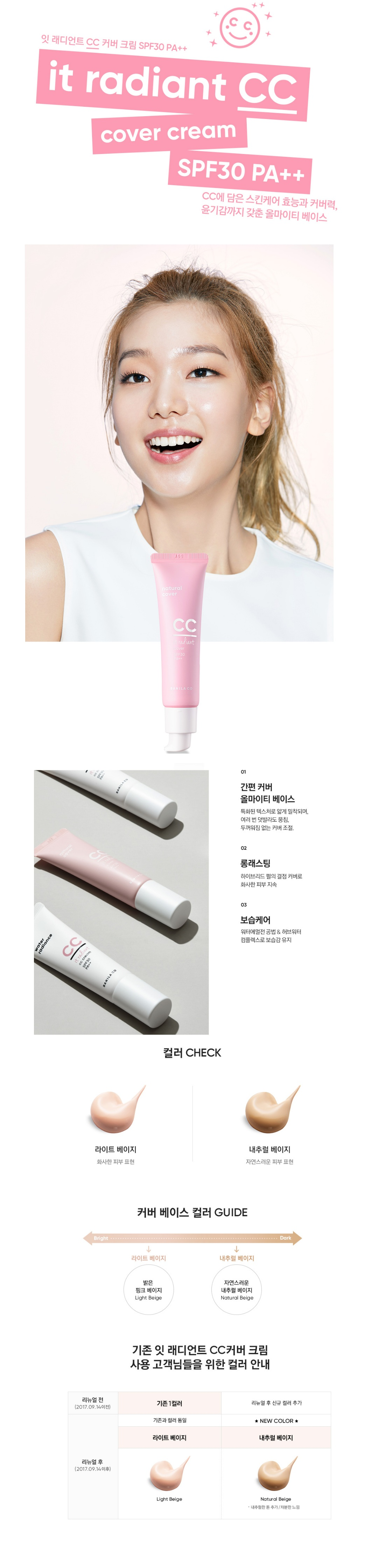 Banila Co It Radiant CC Cover Cream korean cosmetic skincare product online shop malaysia macau singapore1