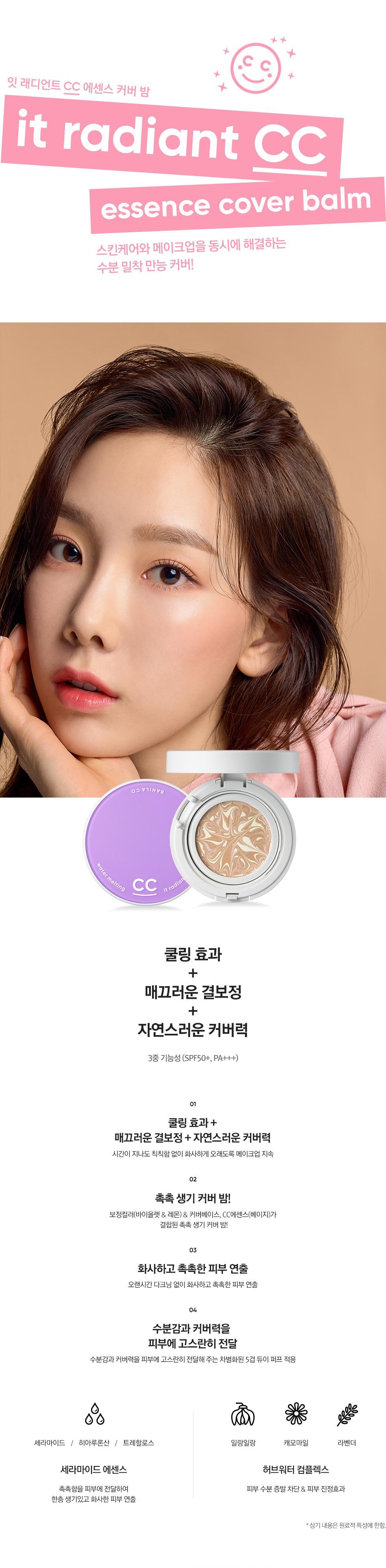 Banila Co It Radiant CC Essence Cover Balm 15g [2 type] korean comstic skincare product online shop malaysia India china1