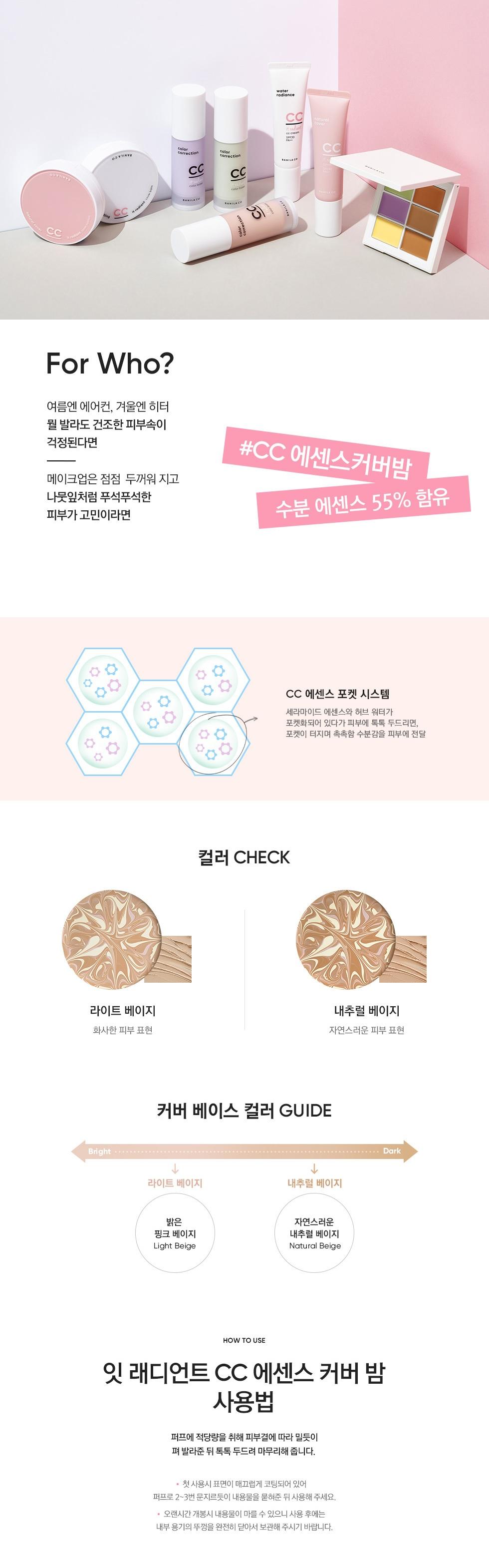 Banila Co It Radiant CC Essence Cover Balm 15g [2 type] korean comstic skincare product online shop malaysia India china2