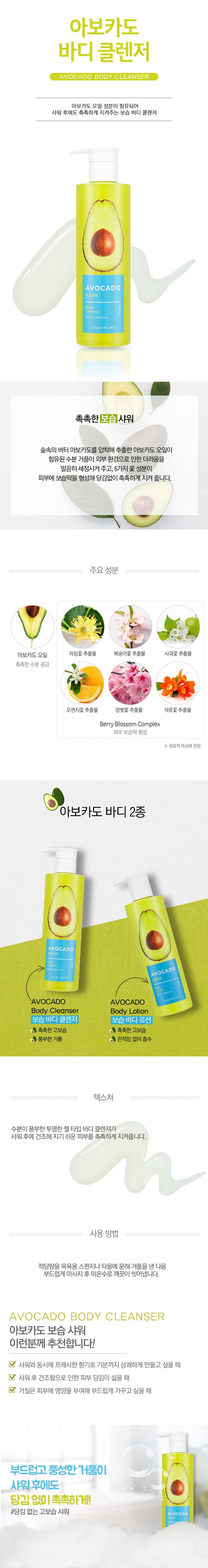 Holika Holika Avocado Body Cleanser 390ml malaysia singapore indonesia