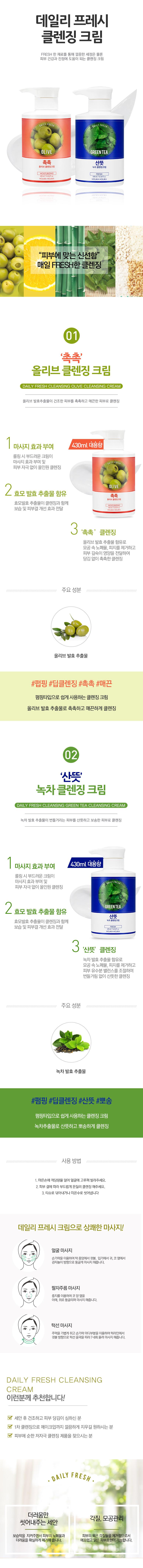 Holika Holika Daily Fresh Cleansing Cream 430ml malaysia singapore indonesia