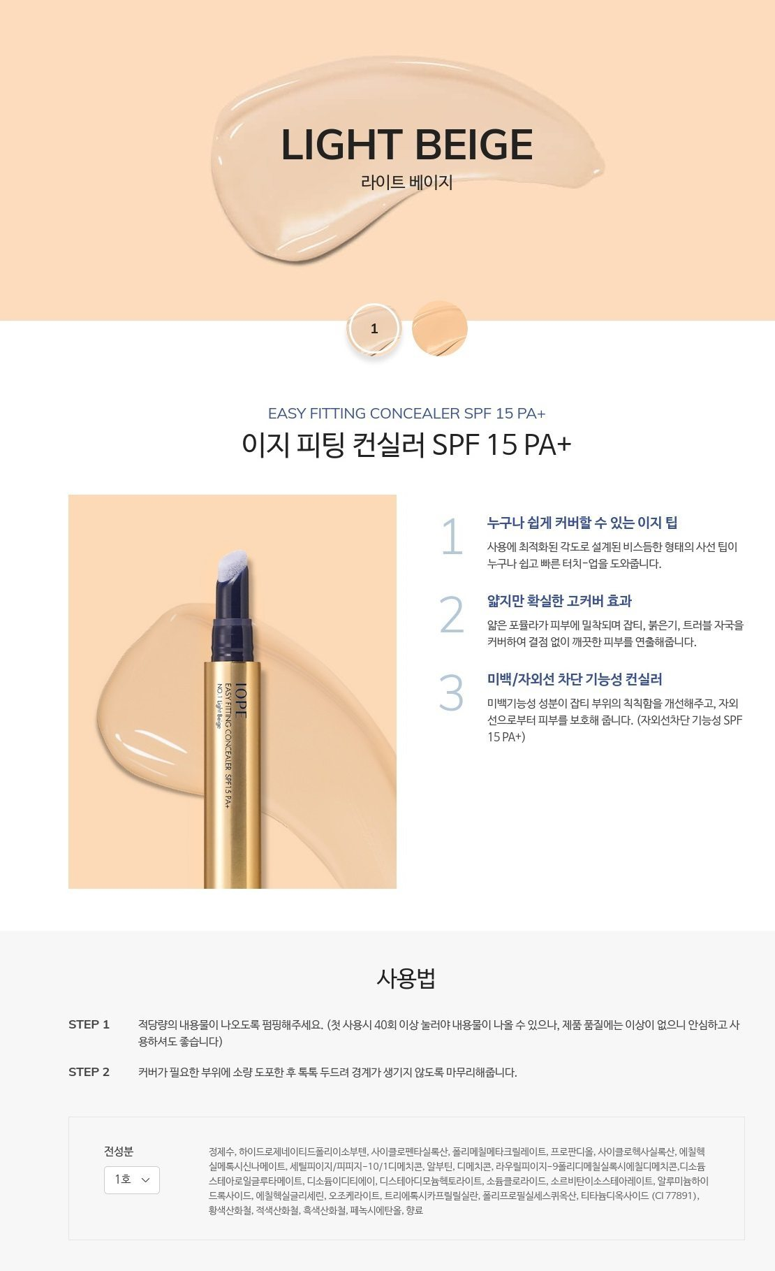 IOPE Easy Fitting Concealer SPF15PA+ 2.5ml malaysia singapore indonesia