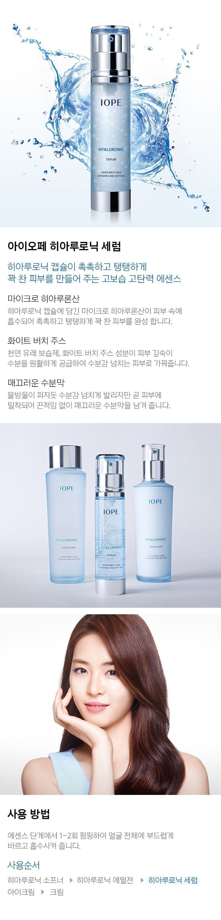 IOPE Hyaluronic Serum 45ml malaysia singapore indonesia