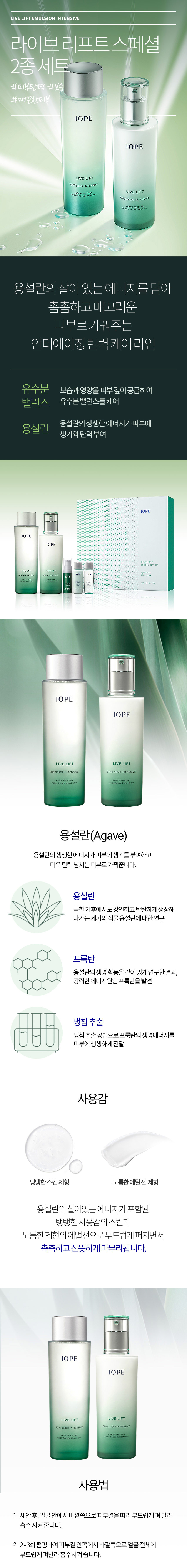 IOPE Live Lift Special Gift Set Malaysia Indonesia Singapore