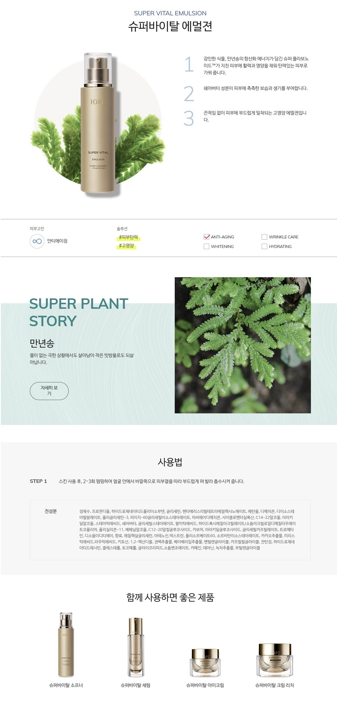 IOPE Super Vital Emulsion 150ml malaysia singapore indonesia