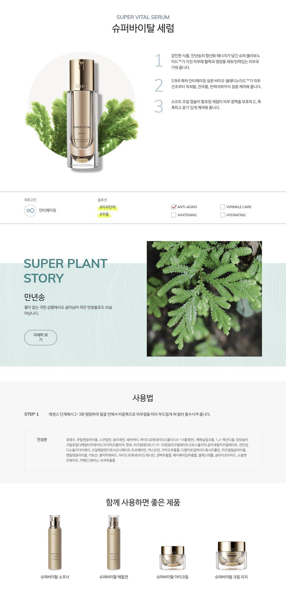IOPE Super Vital Serum 40ml malaysia singapore indonesia