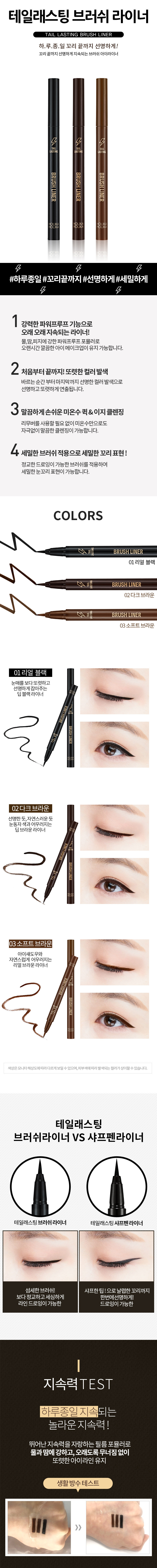 Holika Holika Tail Lasting Brush Liner 1g malaysia singapore indonesia
