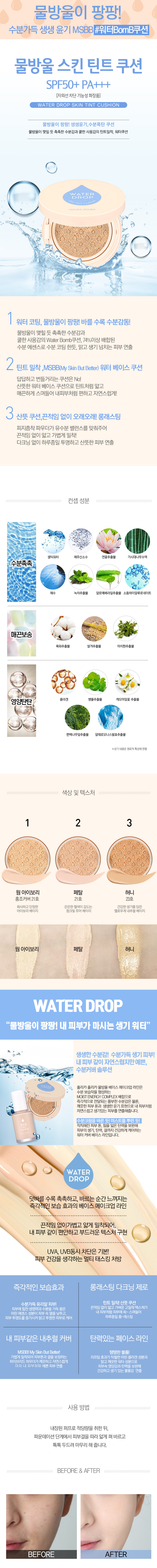 Holika Holika Water Drop Skin Tint Cushion SPF50+PA+++15g malaysia singapore indonesia