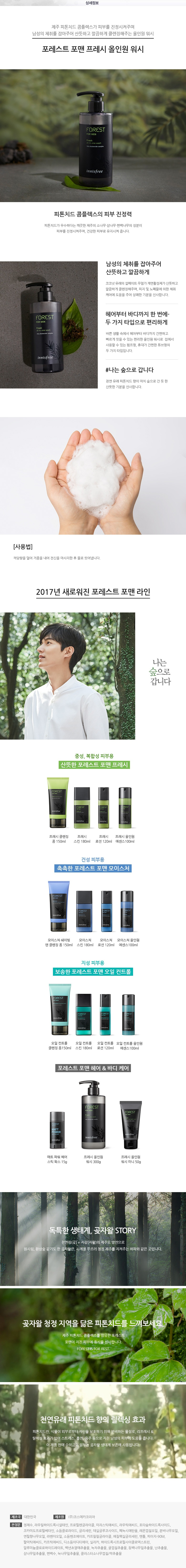 Innisfree Forest For Men Fresh All In One Wash korean men skincare product online shop malaysia hong kong china1