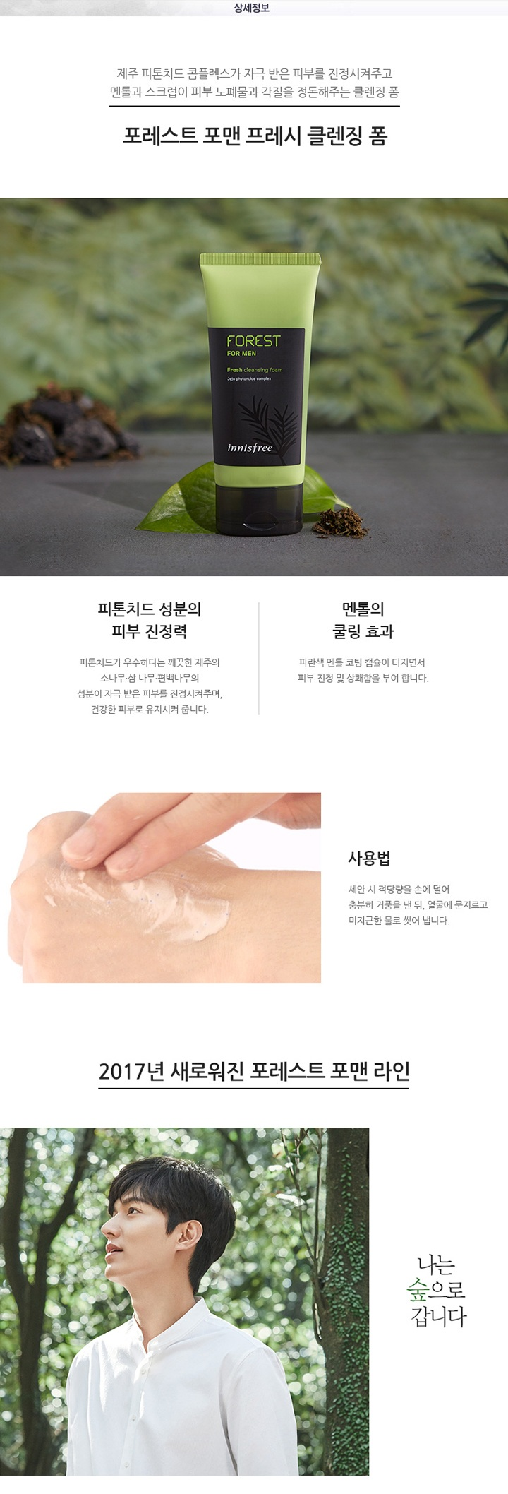 Innisfree Forest For Men Fresh Cleansing Foam korean men skincare product online shop malaysia hong kong china1