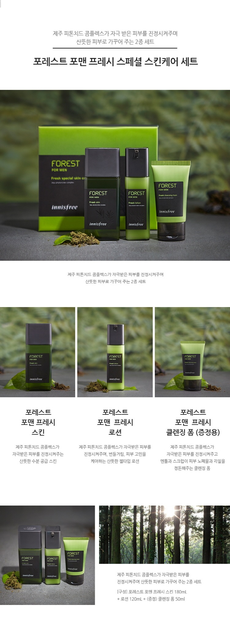 Innisfree Forest For Men Fresh Special Skincare Set korean men skincare product online shop malaysia hong kong china1