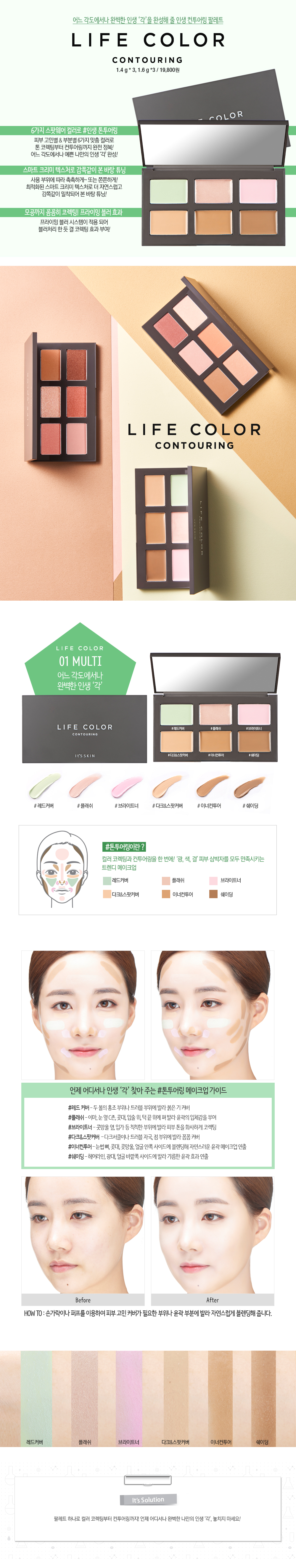 It's Skin Life Color Palette [Contouring] 20g malaysia singapore indonesia