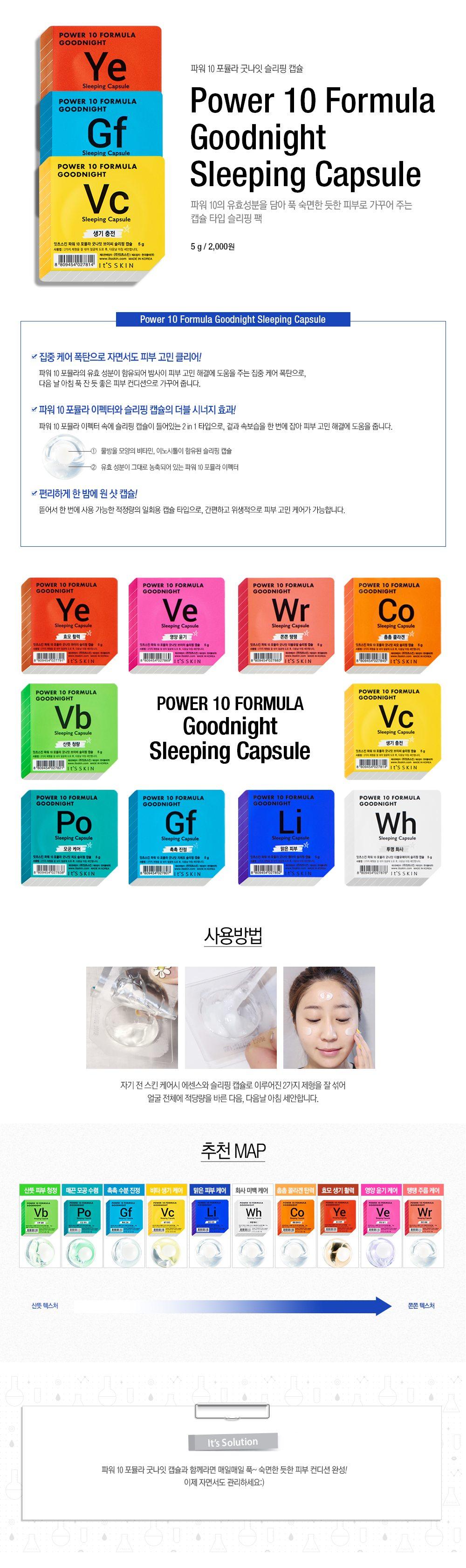 It's Skin Power 10 Formula Goodnight Sleeping Capsule 5g malaysia singapore indonesia
