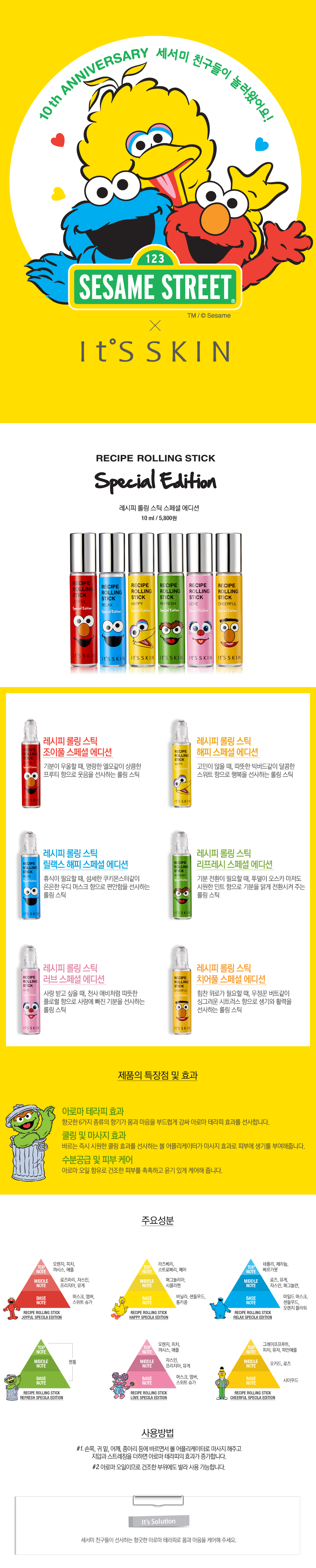 It's Skin Recipe Rolling Stick Special Edition 10ml malaysia singapore indonesia