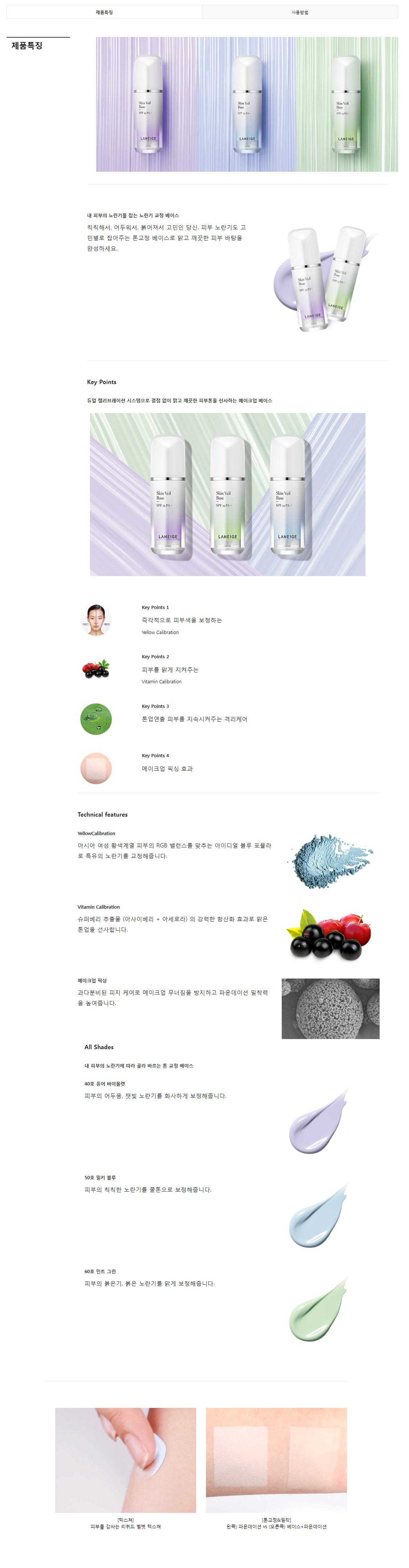Laneige Skin Veil Base korean cosmetic skincare product online shop malaysia china singapore1