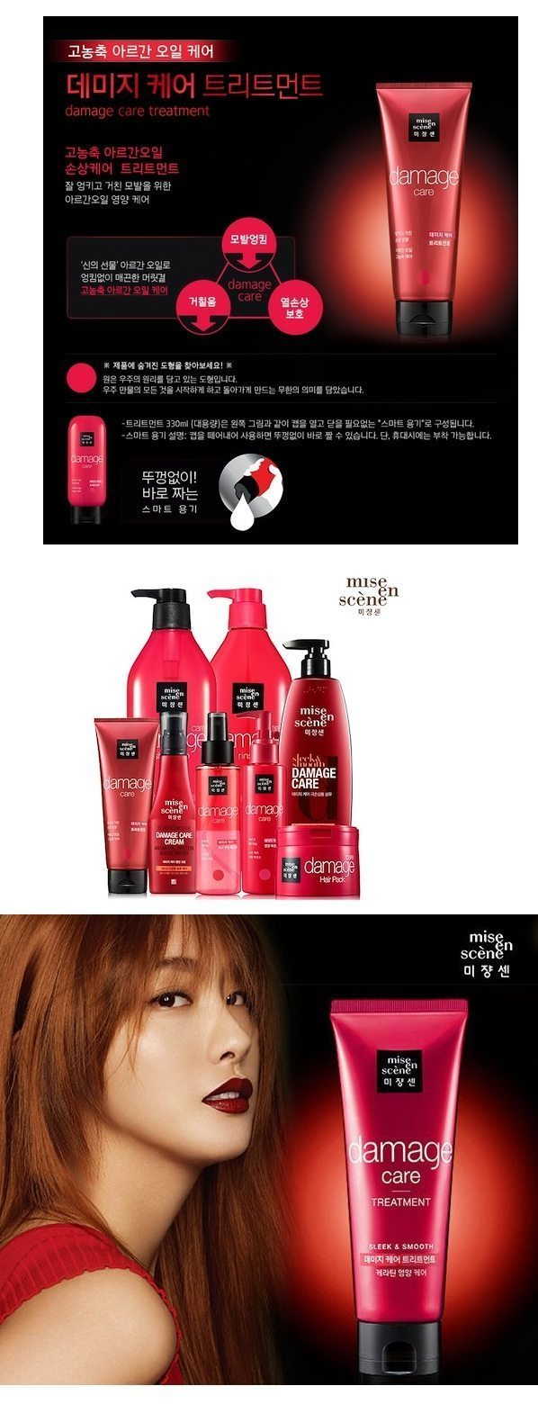 Mise En Scene Damage Care Treatment korean cosmetic hair care product online shop malaysia china usa1