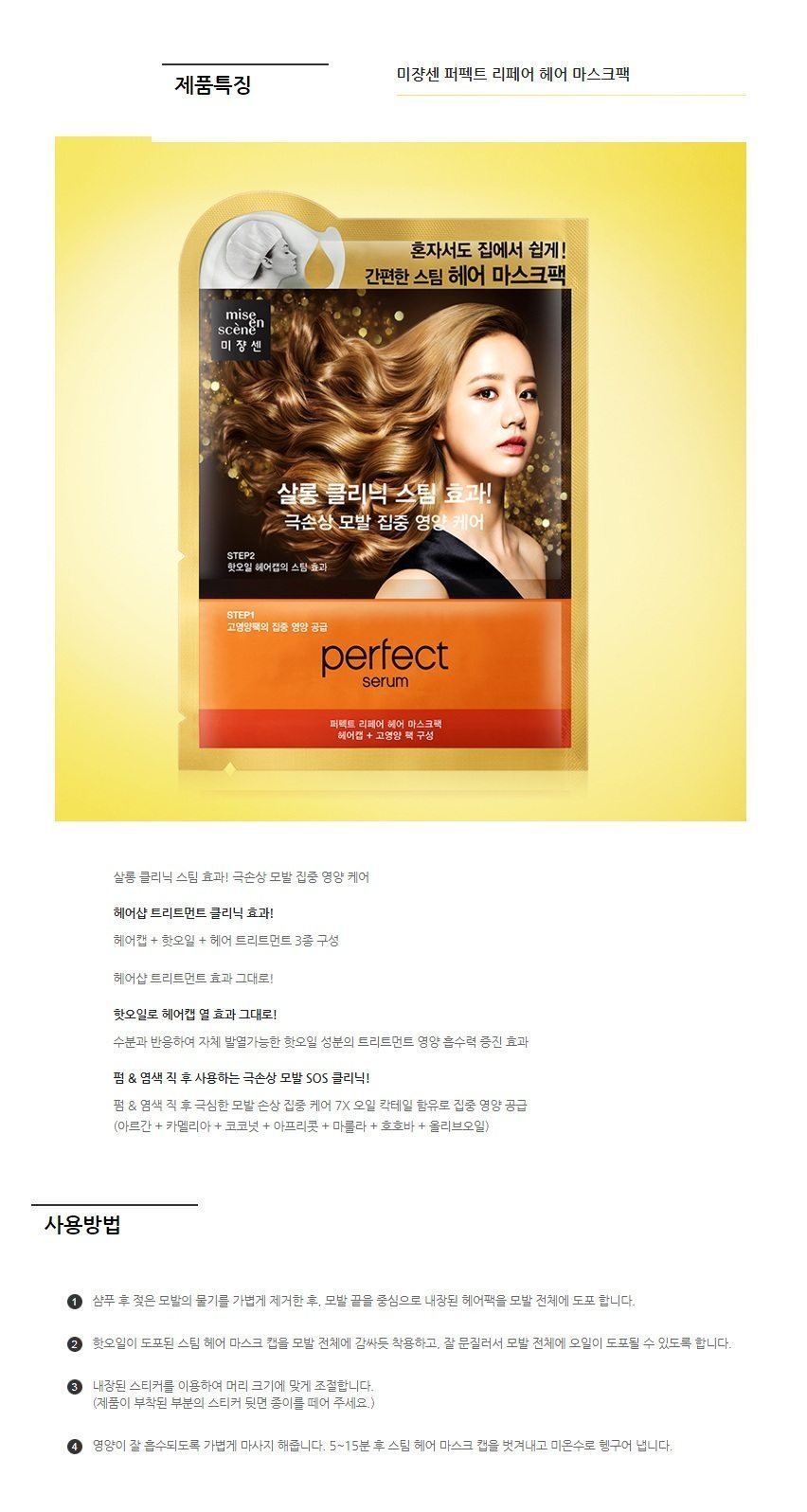 Mise En Scene Perfect Repair Mask pack korean cosmetic hair care product online shop malaysia china usa1