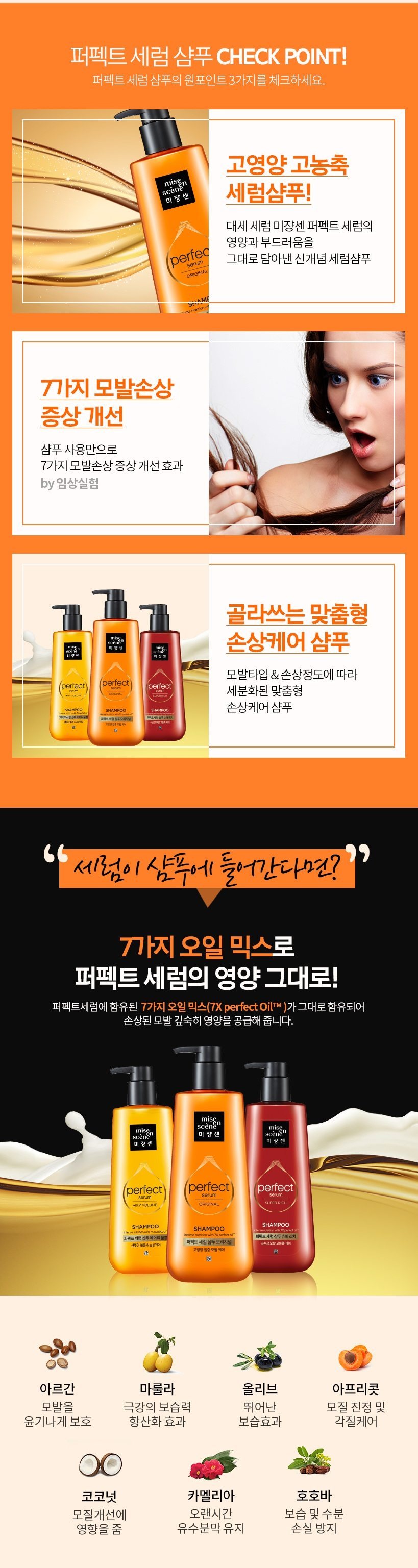 Mise En Scene Perfect serum Shampoo korean cosmetic hair care product online shop malaysia china usa2