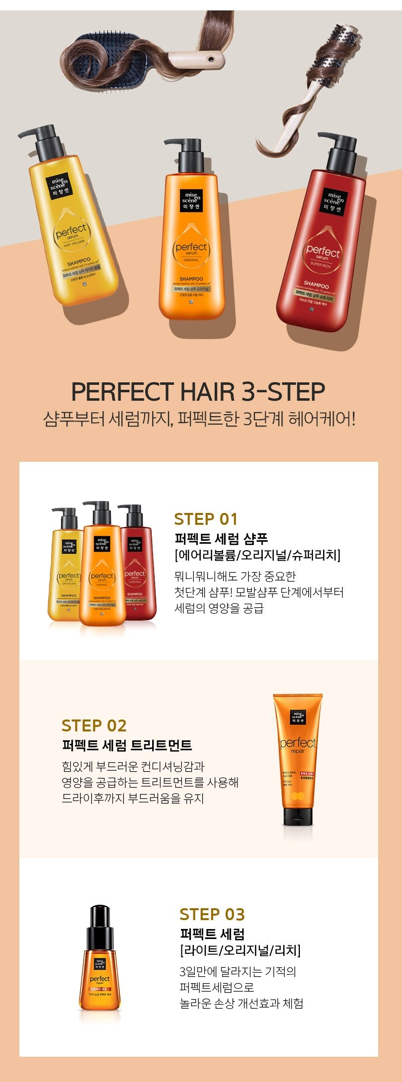 Mise En Scene Perfect serum Shampoo korean cosmetic hair care product online shop malaysia china usa7