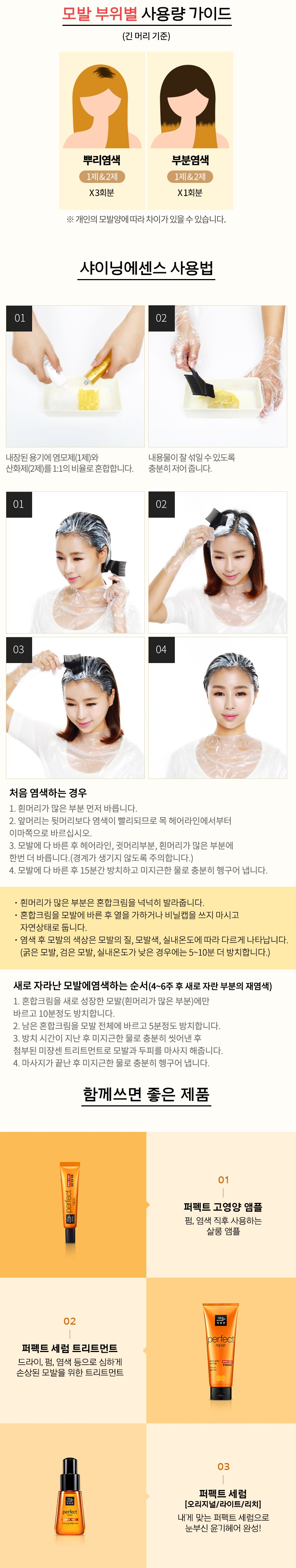 Mise En Scene Shining Essence korean cosmetic hair care product online shop malaysia china usa4