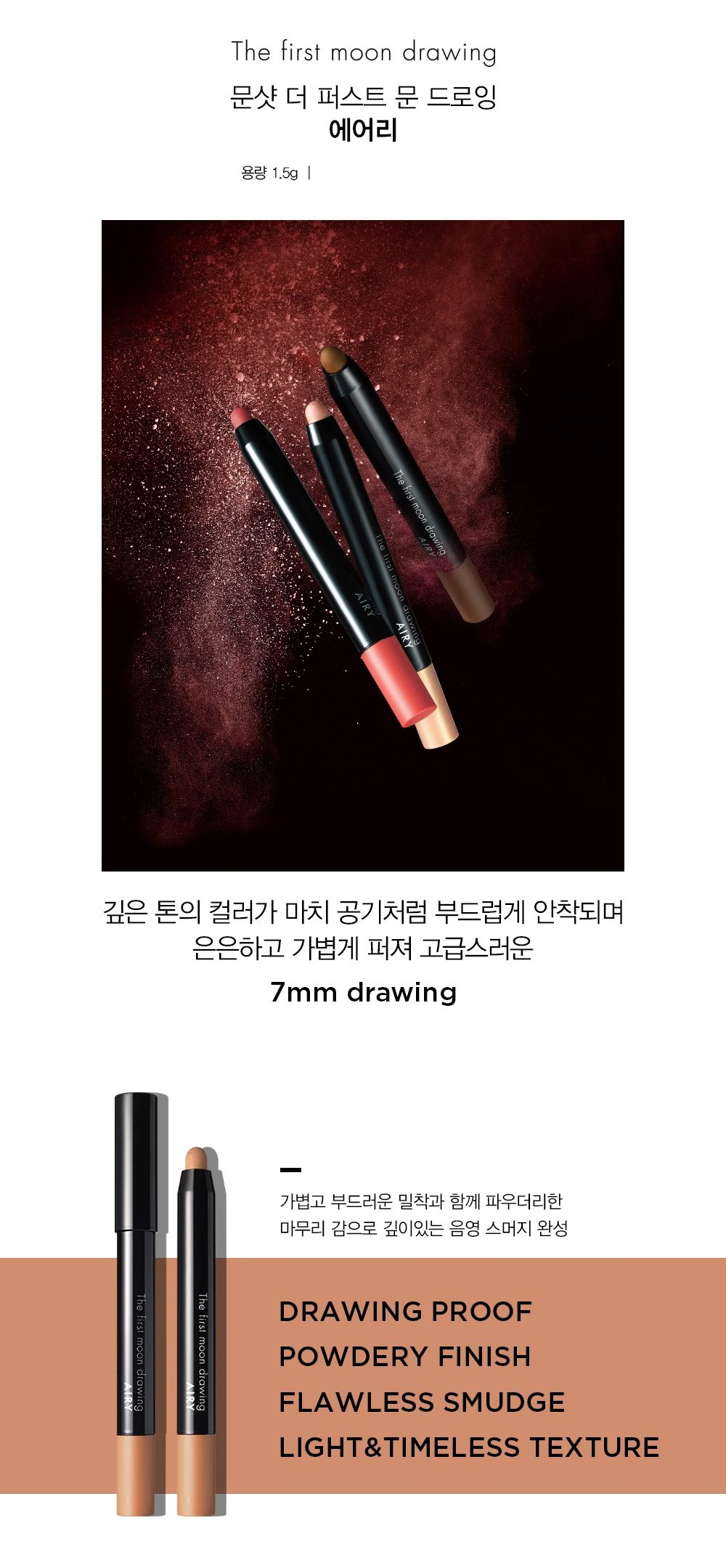 Moonshot The First Moon Drawing Airy Korean cosmeticmakeup product online shop malaysia italy china1