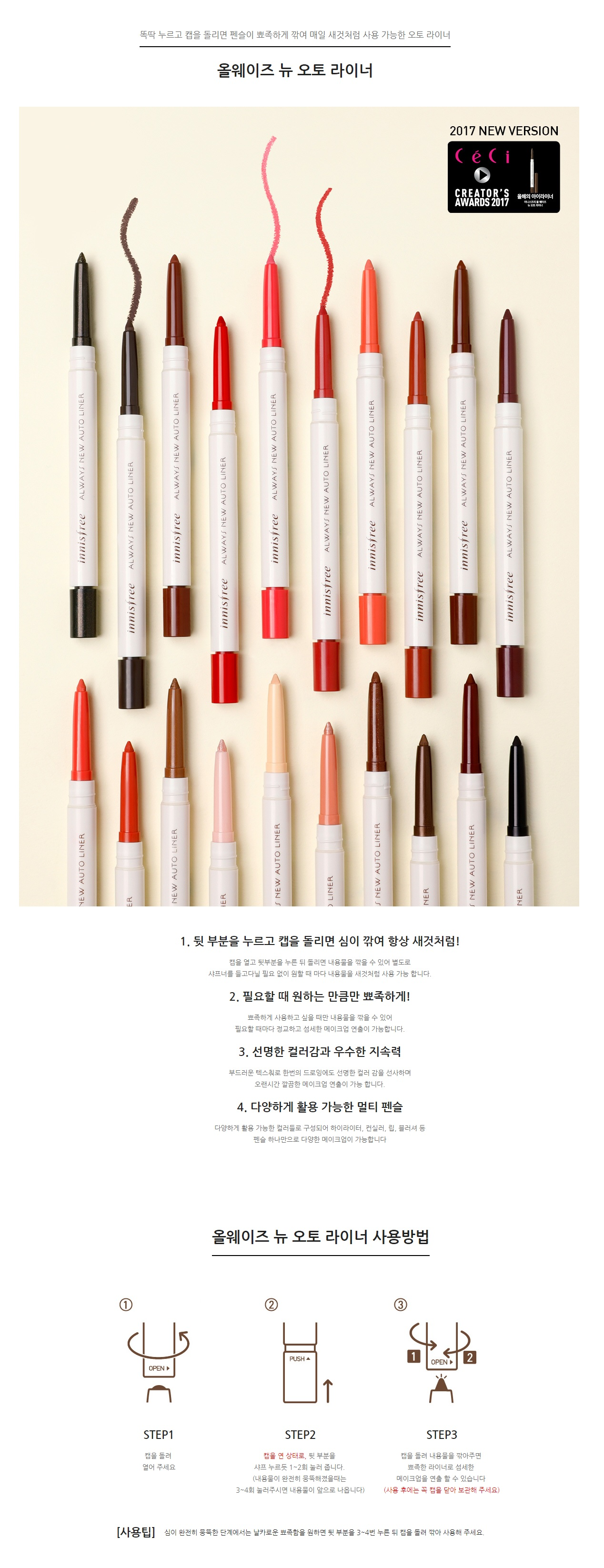 Innisfree Always New Auto Liner korean cosmetic makeup product online shop malaysia norway finland1