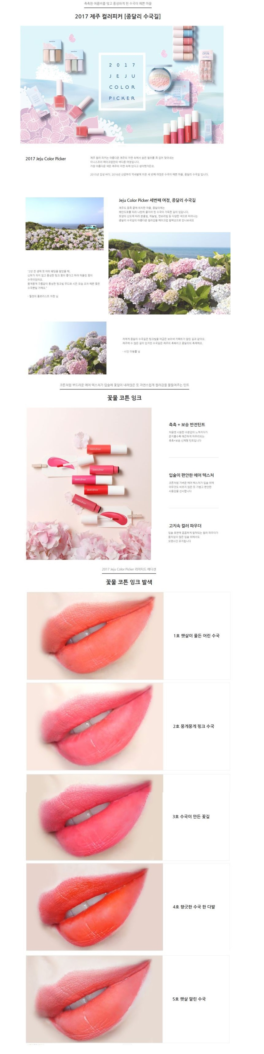 Innisfree Flower Cotton Ink korean cosmetic makeup product online shop malaysia norway finland1
