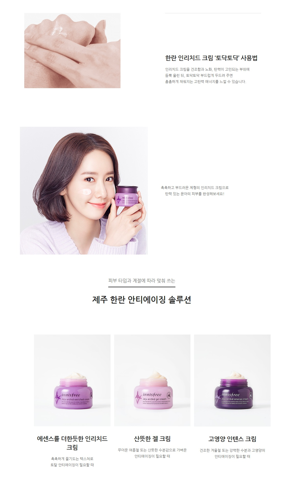 Innisfree Jeju Orchid Enriched Cream korean cosmetic skincare product online shop malaysia macau china2