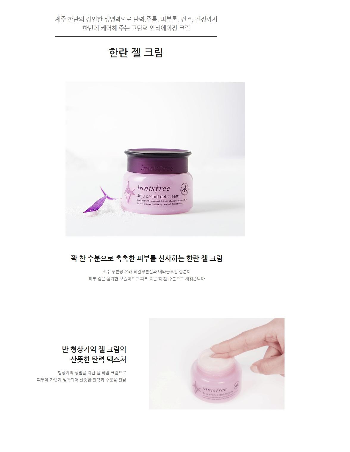 Innisfree Jeju Orchid Gel Cream Best Korean Skincare Product Malaysia Sleeping Pack 80ml Cosmetic Online Shop Macau China1