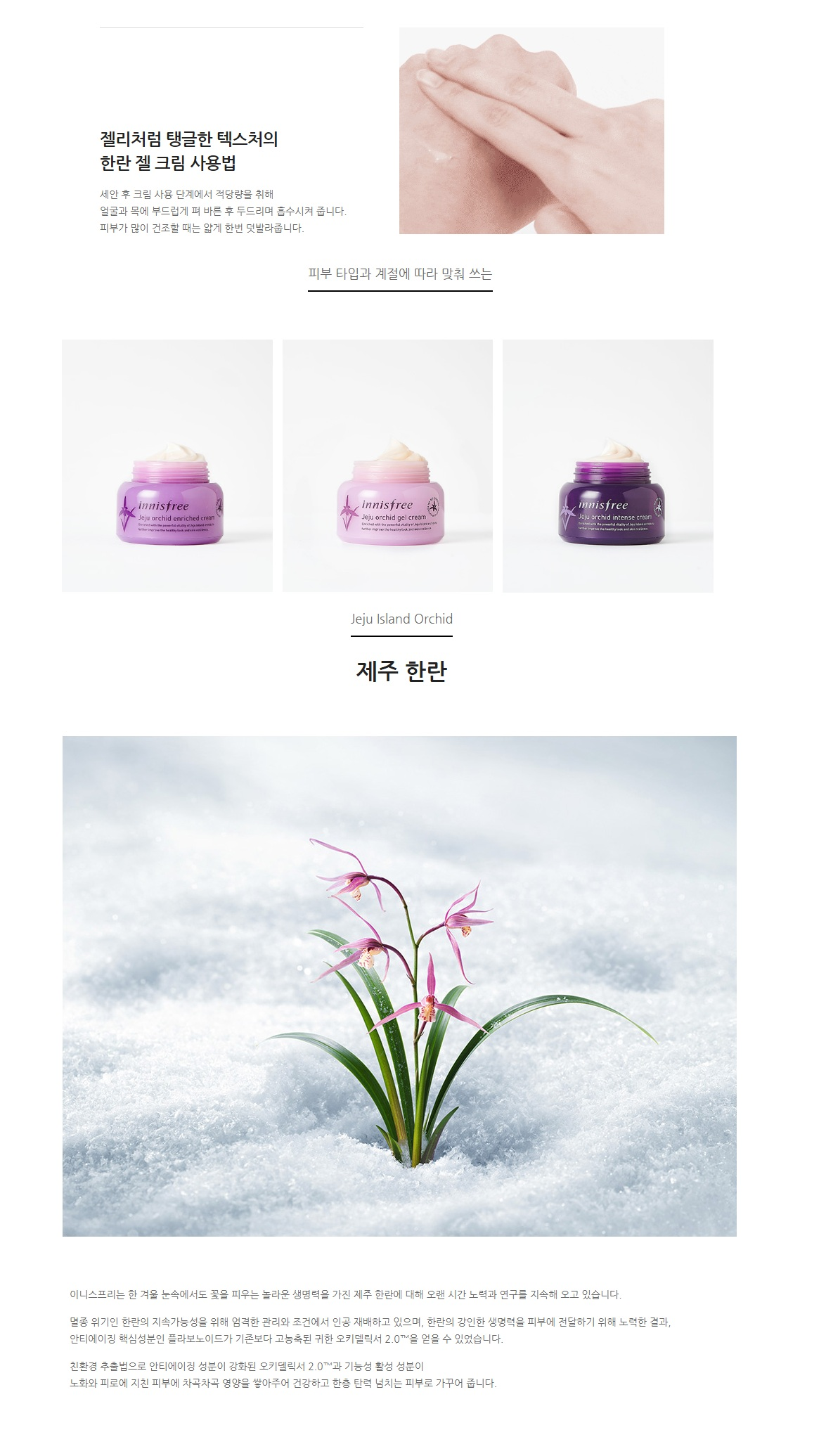Innisfree Jeju Orchid Gel Cream korean cosmetic skincare product online shop malaysia macau china1