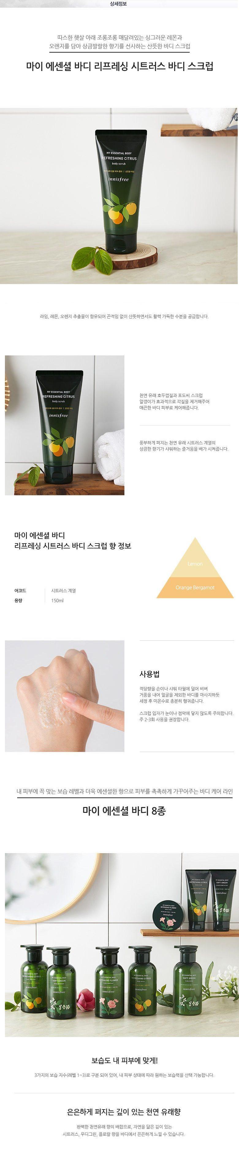 Innisfree My Essential Body Refreshing Citrus Body Scrub korean cosmetic skincare product online shop malaysia usa mexico1