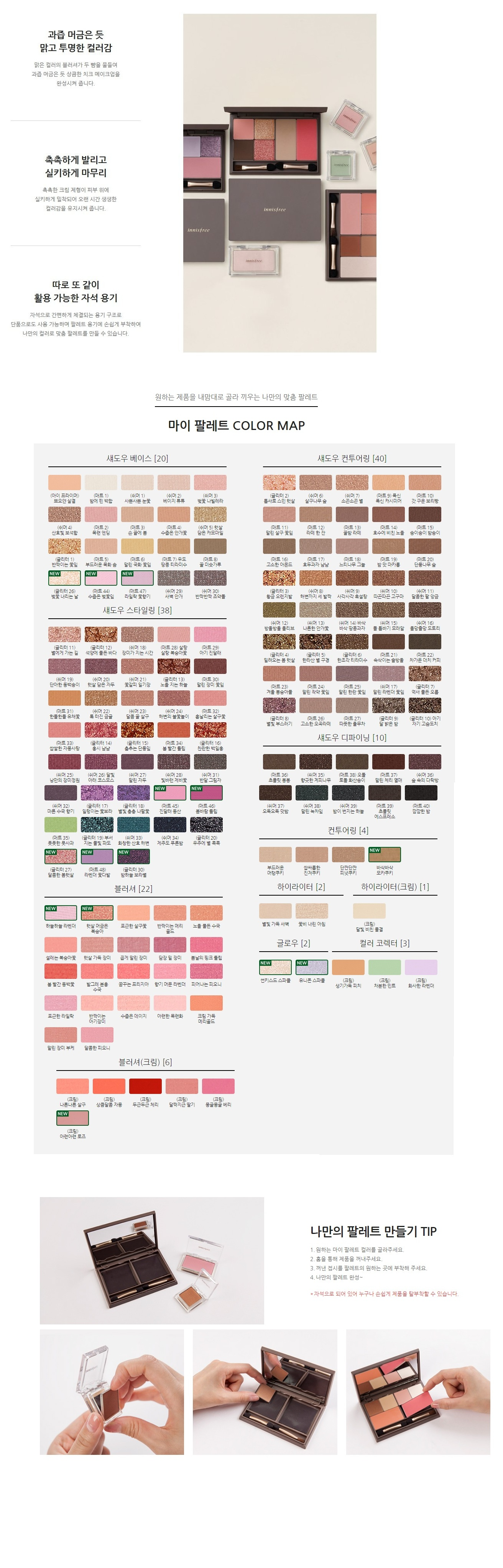 Innisfree My Palette My Blusher cream korean cosmetic makeup product online shop malaysia china india1