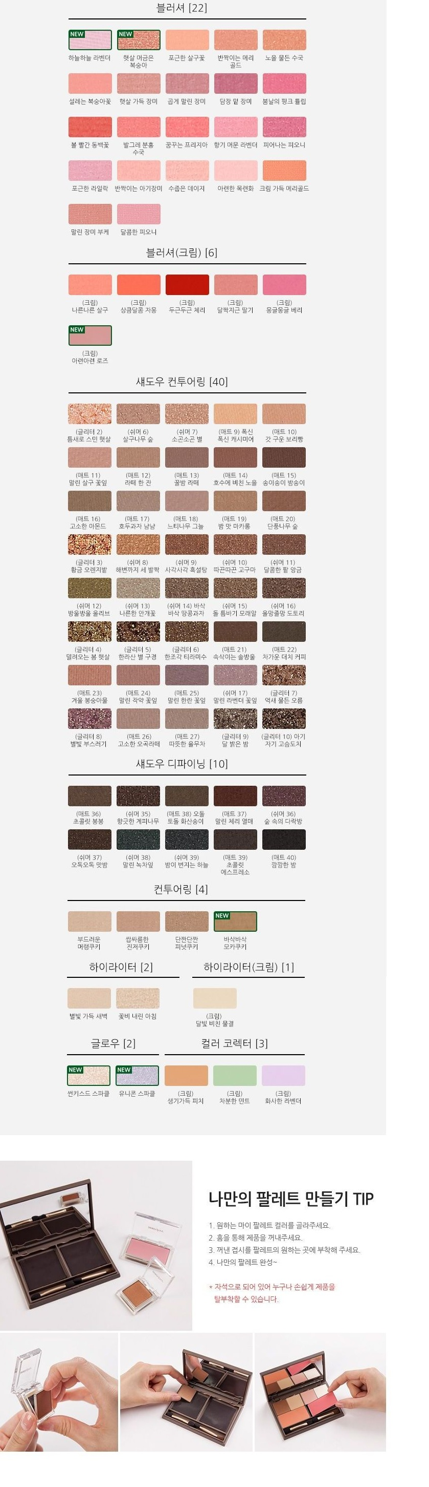 Innisfree My Palette My Blusher korean cosmetic makeup product online shop malaysia china india3