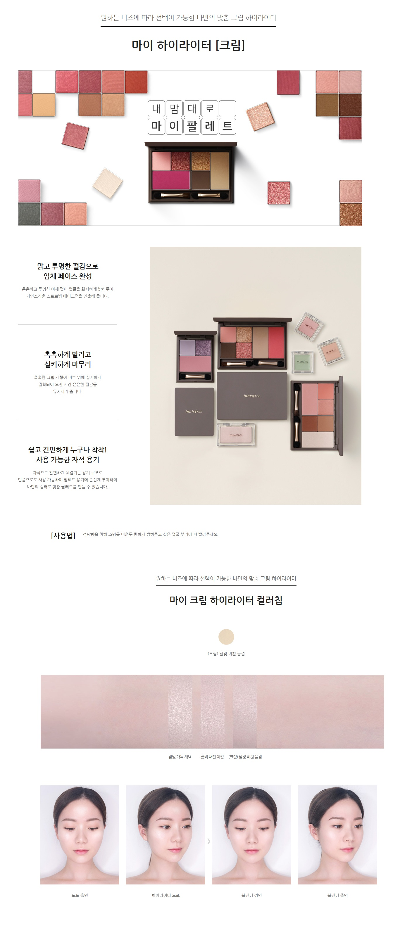 Innisfree My Palette My Highlighter cream korean cosmetic makeup product online shop malaysia china india1