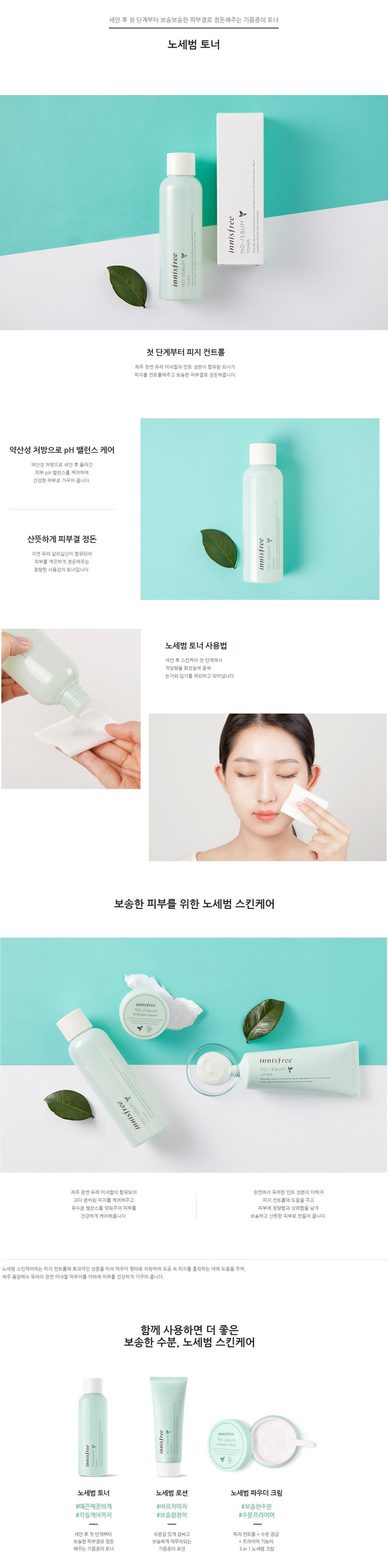 Innisfree No Sebum Toner korean cosmetic skincare product online shop malaysia usa thailand1