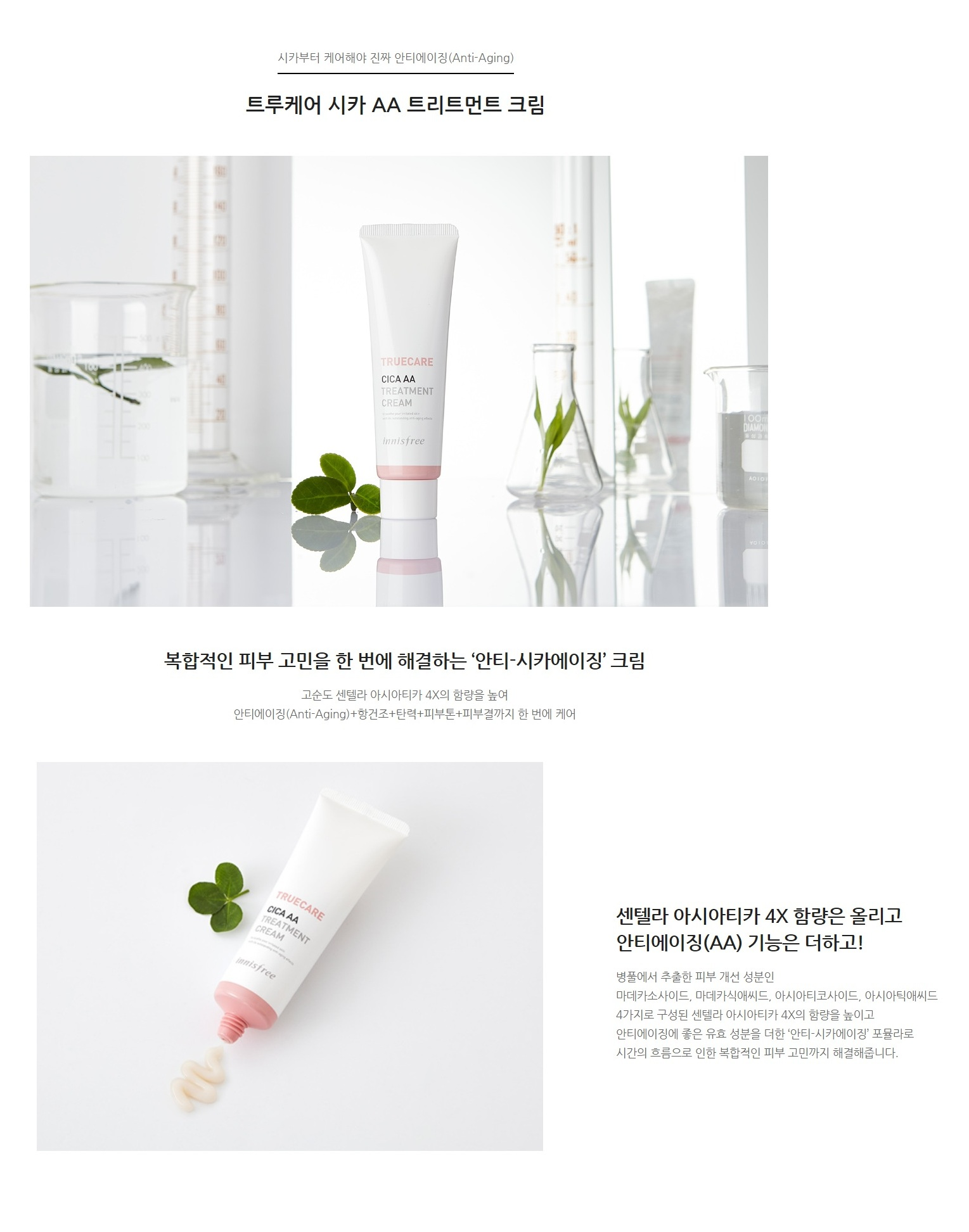 Innisfree Truecare Cica AA Treatment Cream korean cosmetic skincare product online shop malaysia usa thailand11