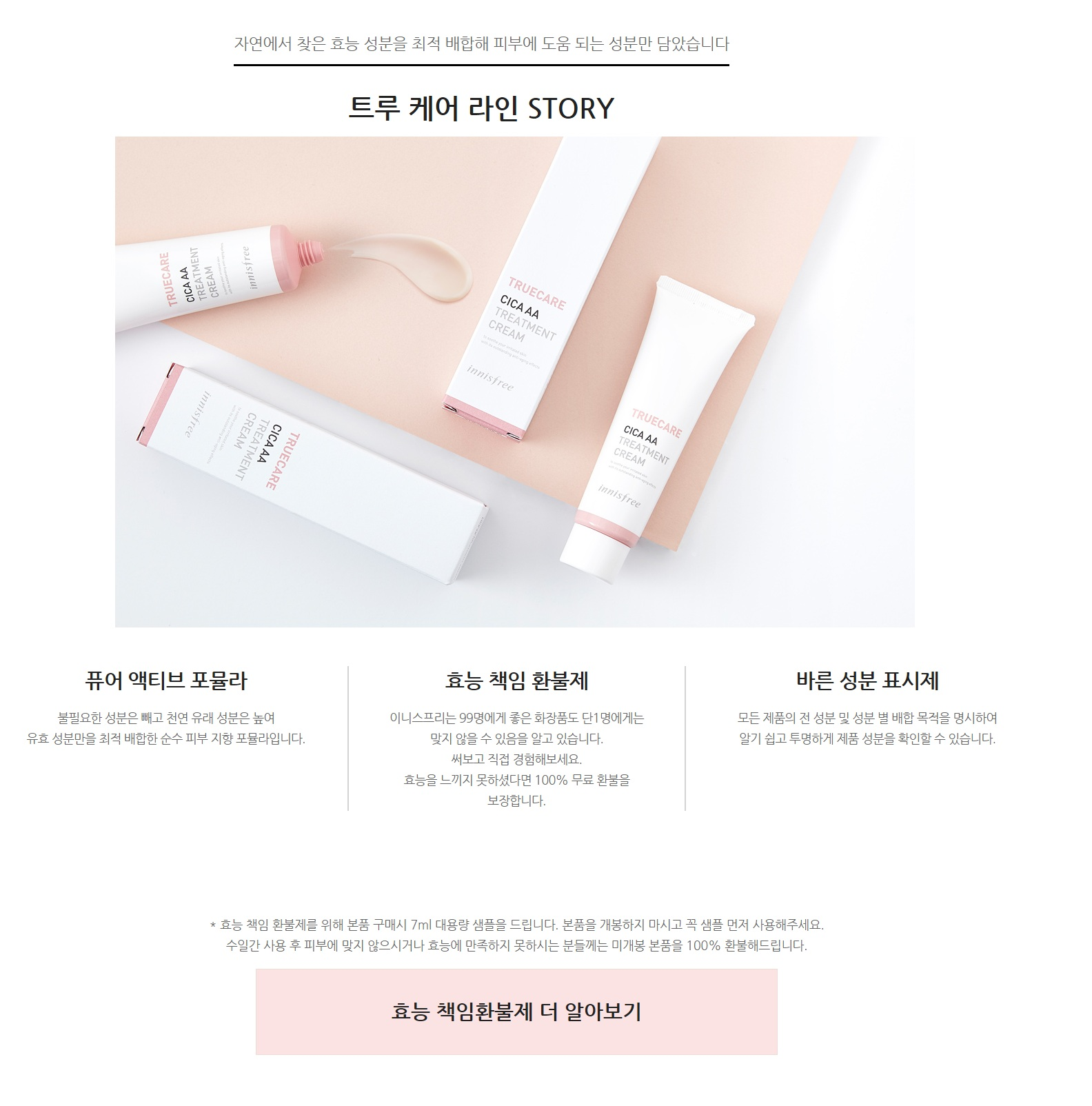 Innisfree Truecare Cica AA Treatment Cream korean cosmetic skincare product online shop malaysia usa thailand3