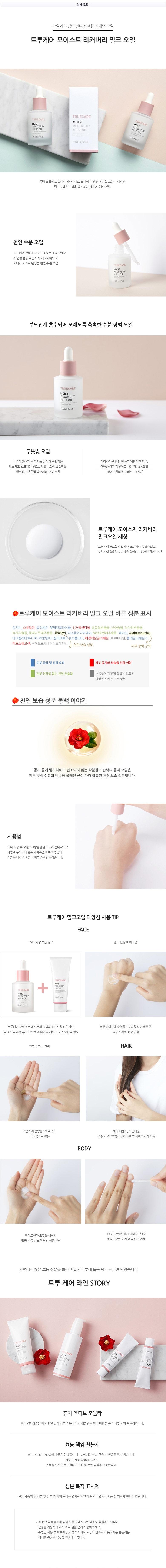 Innisfree Truecare Moist Recovery Milk Oil korean cosmetic skincare product online shop malaysia macau china1