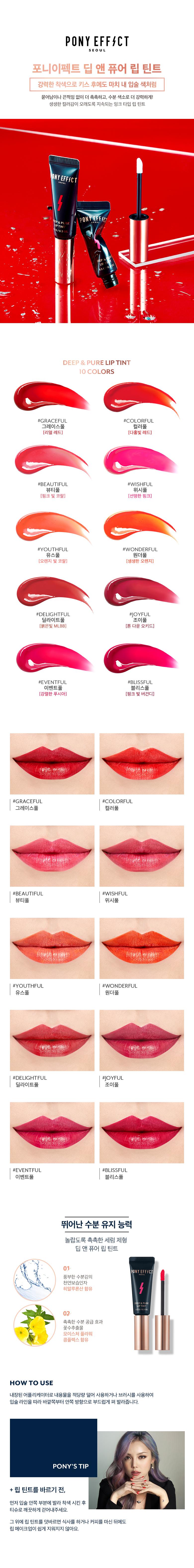 MEMEBOX Pony Effect Deep And Pure Lip Tint 8.5g malaysia singapore indonesia