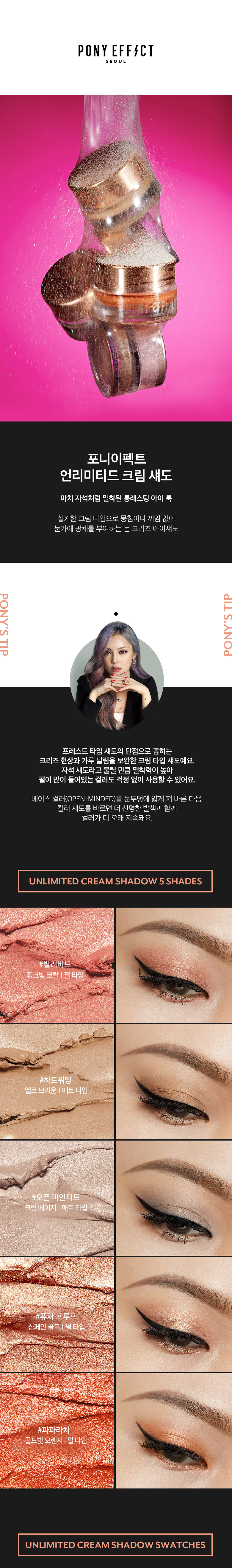 MEMEBOX Pony Effect Unlimited Cream Shadow 6g malaysia singapore indonesia