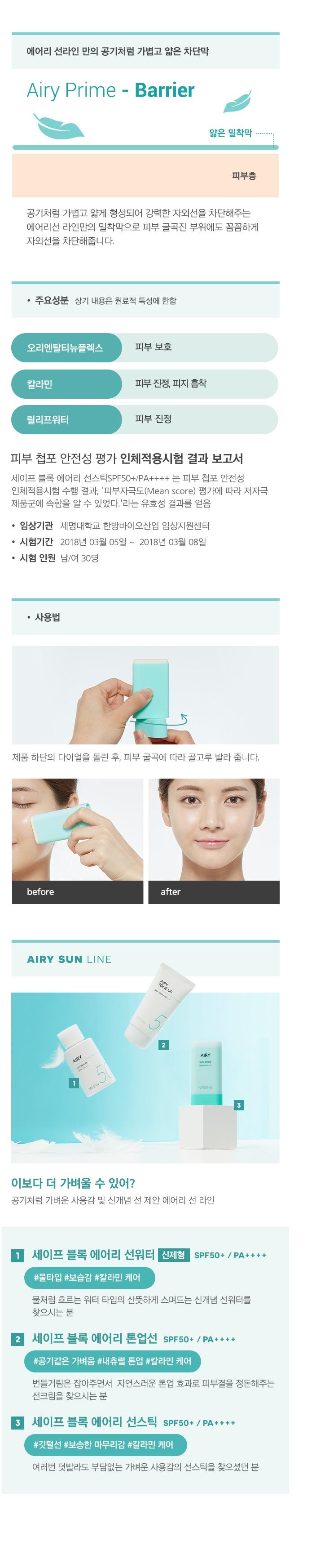MISSHA Safe Block Airy Sun Stick korean cosmetic suncarw product online shop malaysia usa uk2